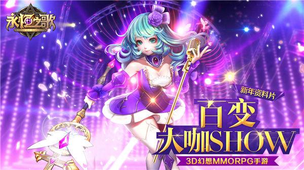百变大咖Show《永恒之歌》时装资料片今日上线