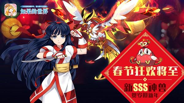 春节狂欢将至《如果的世界》SSS神兽贺岁迎新年