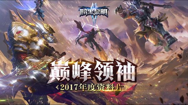 """征战所有不服《暗黑黎明2》新资料片""""巅峰领袖""""今日上线"""