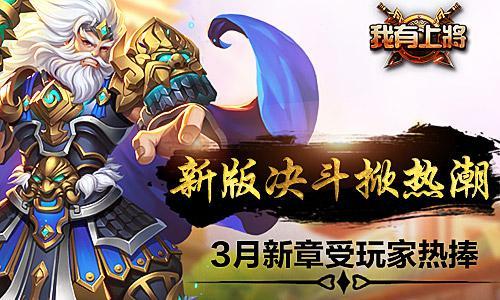 《我有上将》新版掀热潮 全新决斗受玩家热捧