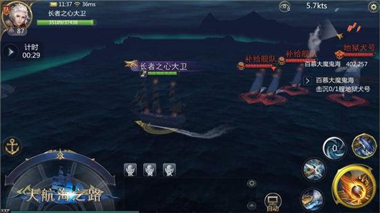 征服这片迷失的海域《大航海之路》新团队挑战副本开启
