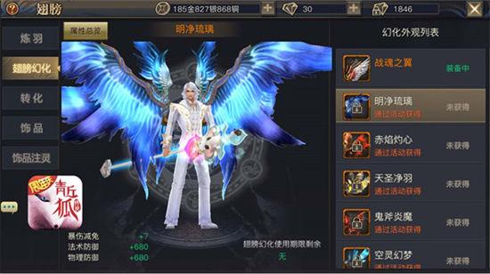 尽显独特个性《青丘狐传说》翅膀开启幻化功能
