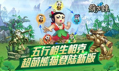 五行相生相克 超萌熊猫登陆《葫芦娃》手游新版