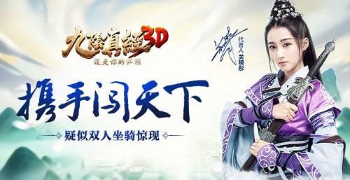 《九阴真经3D》新资料片疑似双人坐骑曝光