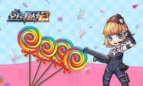 趣味童年《全民枪战2》美味棒棒糖捣蛋来袭