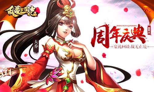 《乱轰三国志》周年庆!神将来袭战无止境!