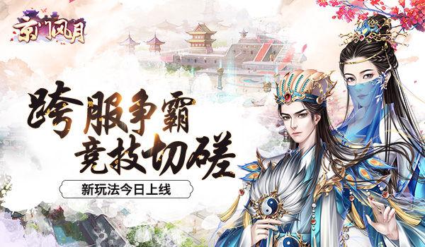 跨服争霸 竞技切磋《京门风月》新玩法今日上线