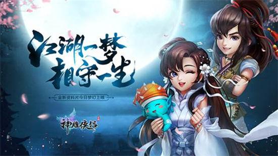 """《神雕侠侣》新资料片""""秘法梦谭""""10.26即将上线"""