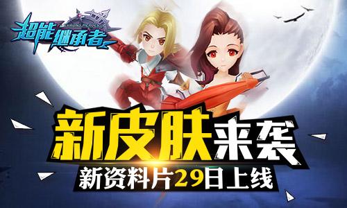 新皮肤来袭《超能继承者》新资料片29日上线
