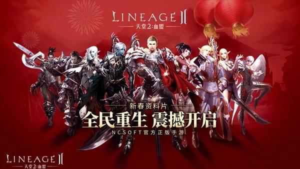 《天堂2》手游推新春资料片,全新坐骑霸气登场