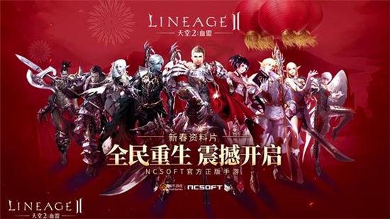 《天堂2:血盟》新春资料片开启,转职重生系统大揭秘