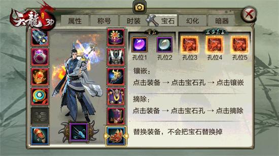 龙脉秘宝现世《天龙3D》全新宝石系统即将上线!