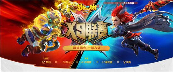 群雄再聚《梦幻西游》手游X9联赛报名火热进行中