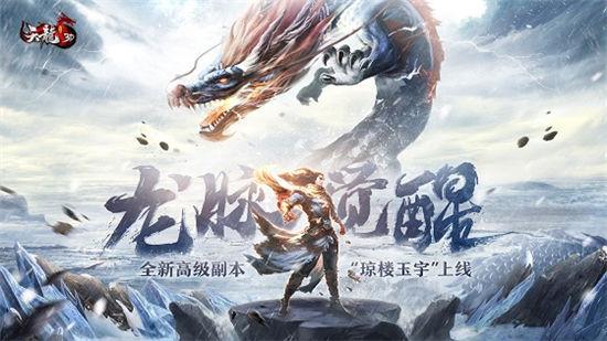 """《天龙3D》新资料片""""龙脉觉醒""""今日公测!"""