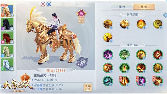 《大唐无双手游》战骑系统升级喜提倍增战力
