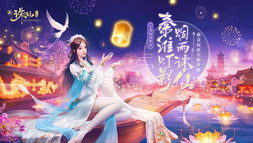 《诛仙手游》全新版本2月22日上线