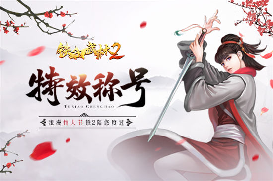 纯正江湖武侠游戏《铁血武林2》陪你共度情人节