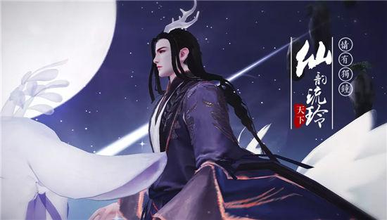 山海绮梦,月夜相逢《天下》手游玩家解锁新时装仙气造型!