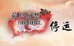 《最终幻想觉醒》手游停运公告